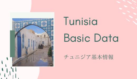 【渡航者向け情報あり】チュニジアの基本情報と実際に文化に触れた感想をまとめてみました!