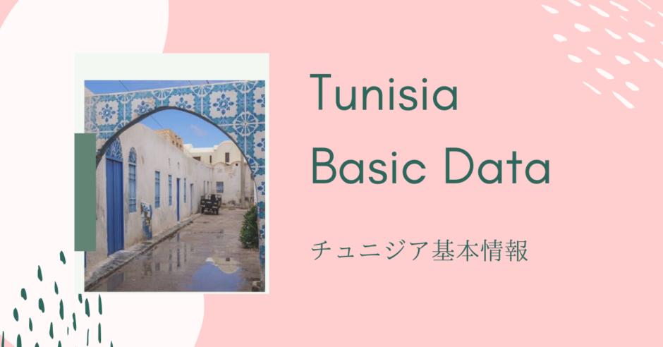 チュニジアの基本情報
