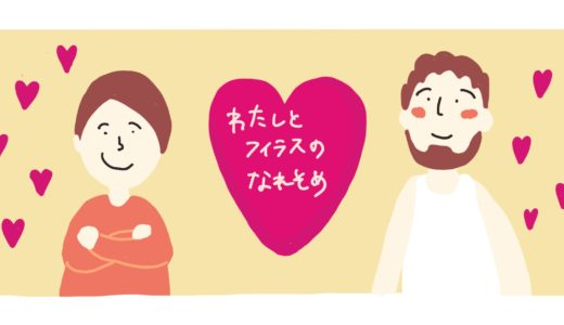【国際結婚について】わたしとフィラスの馴れ初め