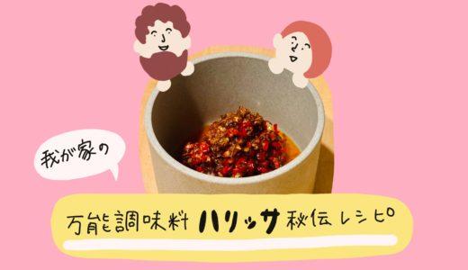【チュニ飯】旨辛がクセになる!我が家のハリッサレシピ