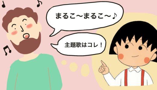 ほぼ別物!アラビア語版のアニメ主題歌