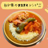 【チュニ飯】我が家のクスクスレシピ:鶏肉とトマト煮込みのクスクス