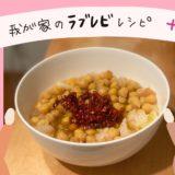 【チュニ飯】我が家のラブレビレシピ