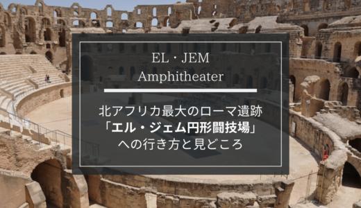 【世界遺産】チュニジアのローマ遺跡「エル・ジェム円形闘技場」へ行ってみた!