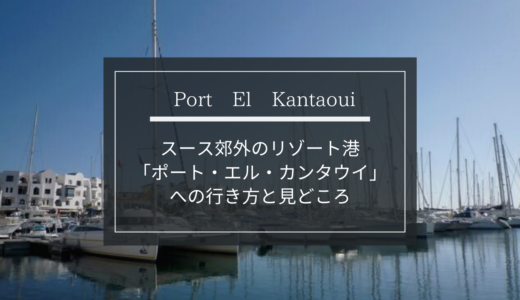 スース郊外のリゾート港「ポート・エル・カンタウイ」への行き方と見どころ