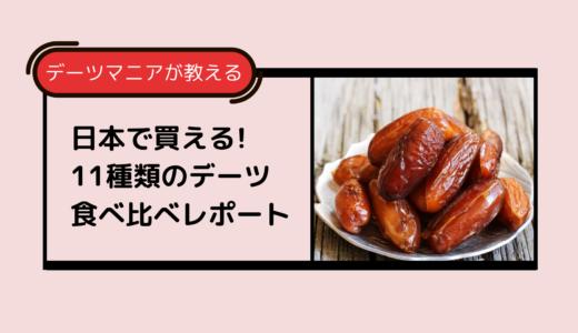 11種類のデーツを食べ比べ!日本で入手できたデーツの種類と特徴まとめ(写真あり)